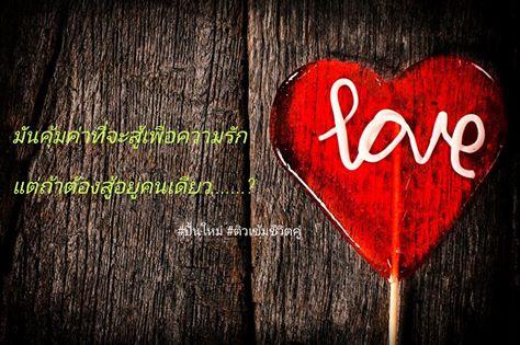 ตอบปัญหาความรัก 7 ข้อ