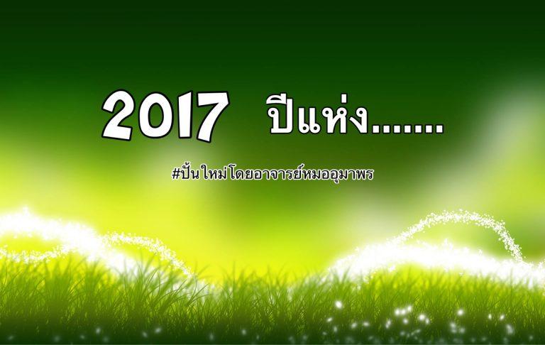 วันสุดท้ายของปี