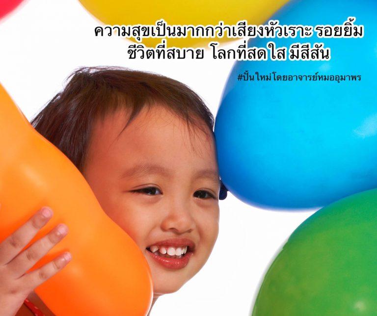 เลี้ยงลูกให้สุขเป็น สำคัญอย่างไร ? และจะสอนอะไร ?