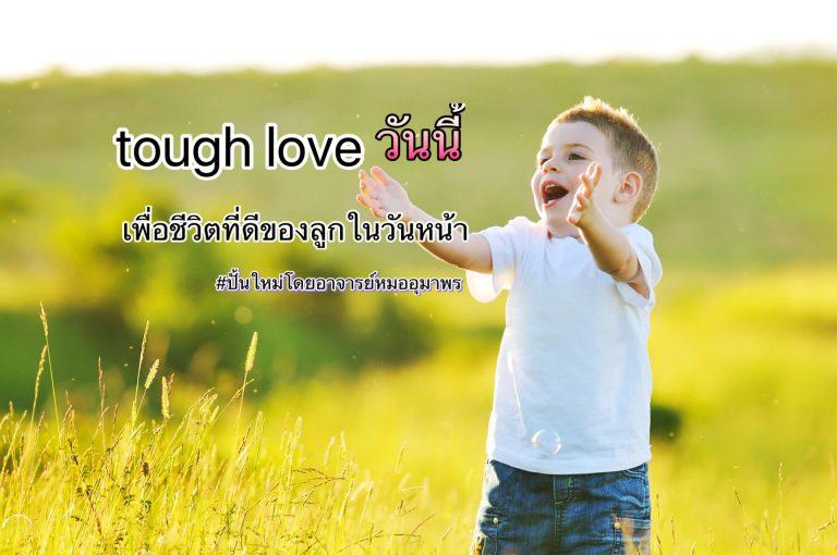 Tough love เพื่อชีวิตที่ดีของลูกในวันหน้า