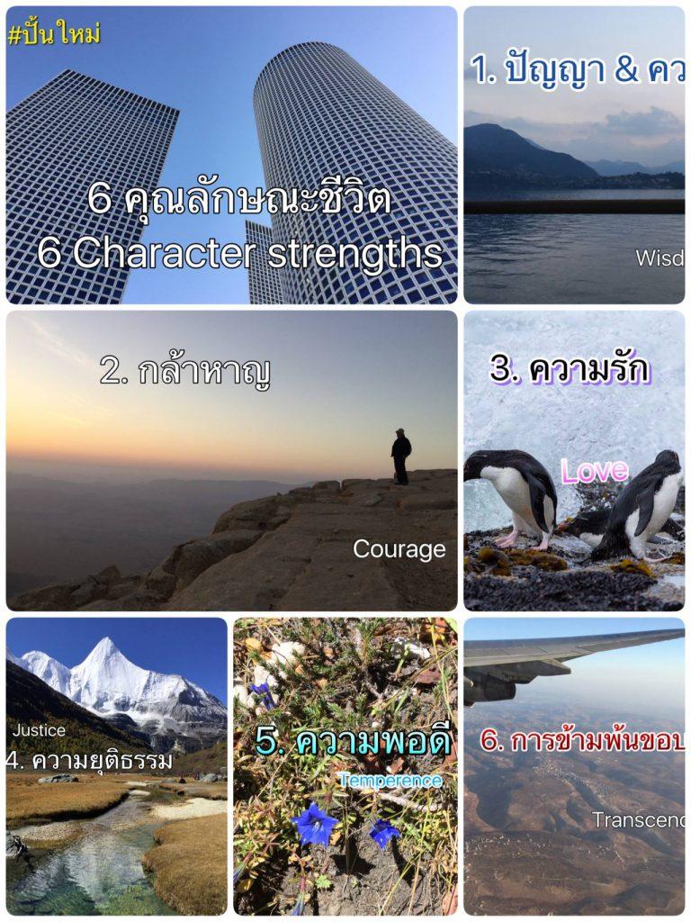 บุคคลิกภาพทั้ง 6 Character strengths