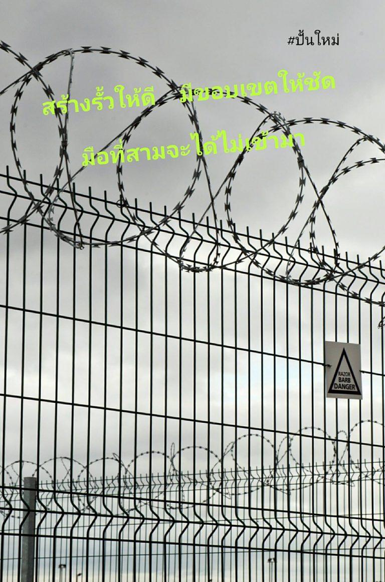 สร้างรั้วให้ดี ชีวิตคู่พังเพราะไม่มีขอบเขต