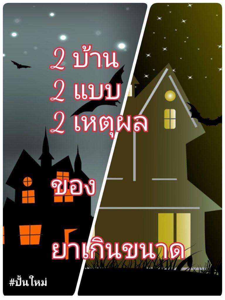 2 บ้าน 2 แบบ 2 เหตุผลที่กินยาเกินขนาด