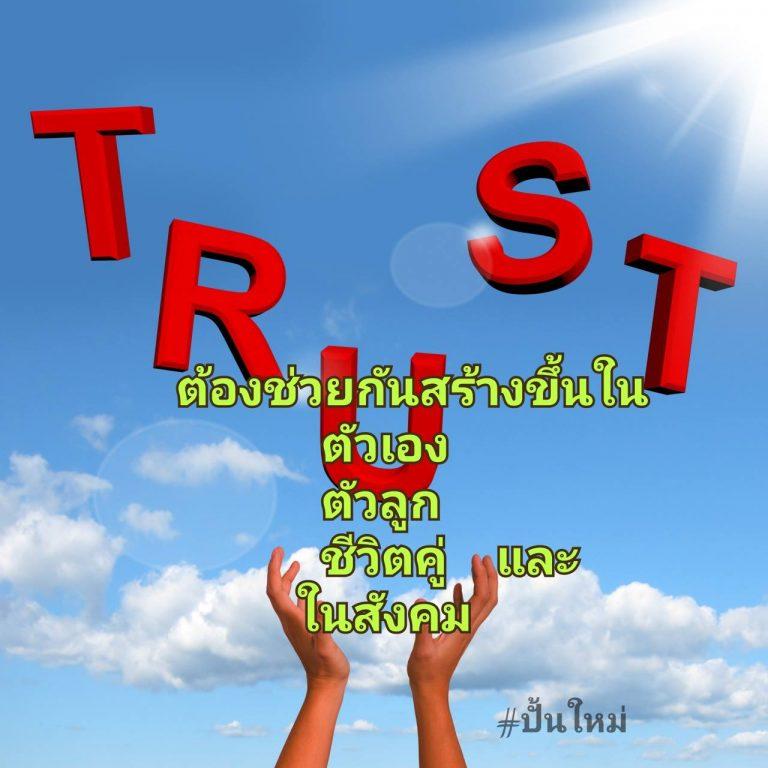ดิฉันจะเชื่อใจเขาได้อีกหรือเปล่า สร้างความไว้ใจได้อย่างไร?