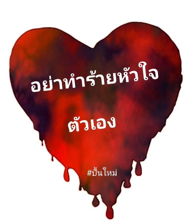 อย่าทำร้ายหัวใจตัวเอง เจ็บปวด