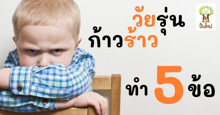 5 เทคนิค จัดการพฤติกรรมก้าวร้าว