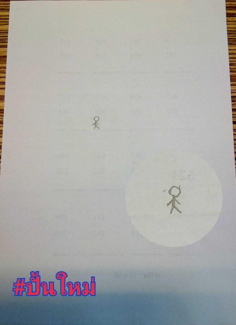 ลูกวาดรูปแบบนี้ แปลว่าอะไร