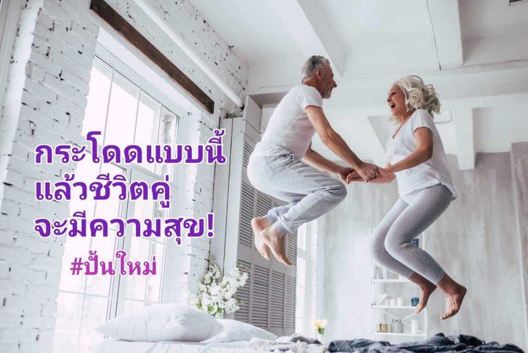 ทำอย่างไรจึงเป็น 1 ใน 4 คู่สมรสที่มีความสุข