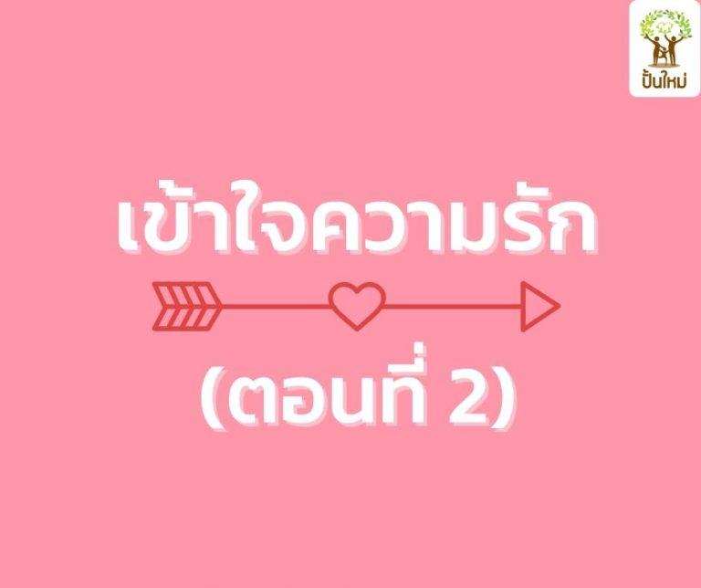 เข้าใจความรักตอนที่ 2