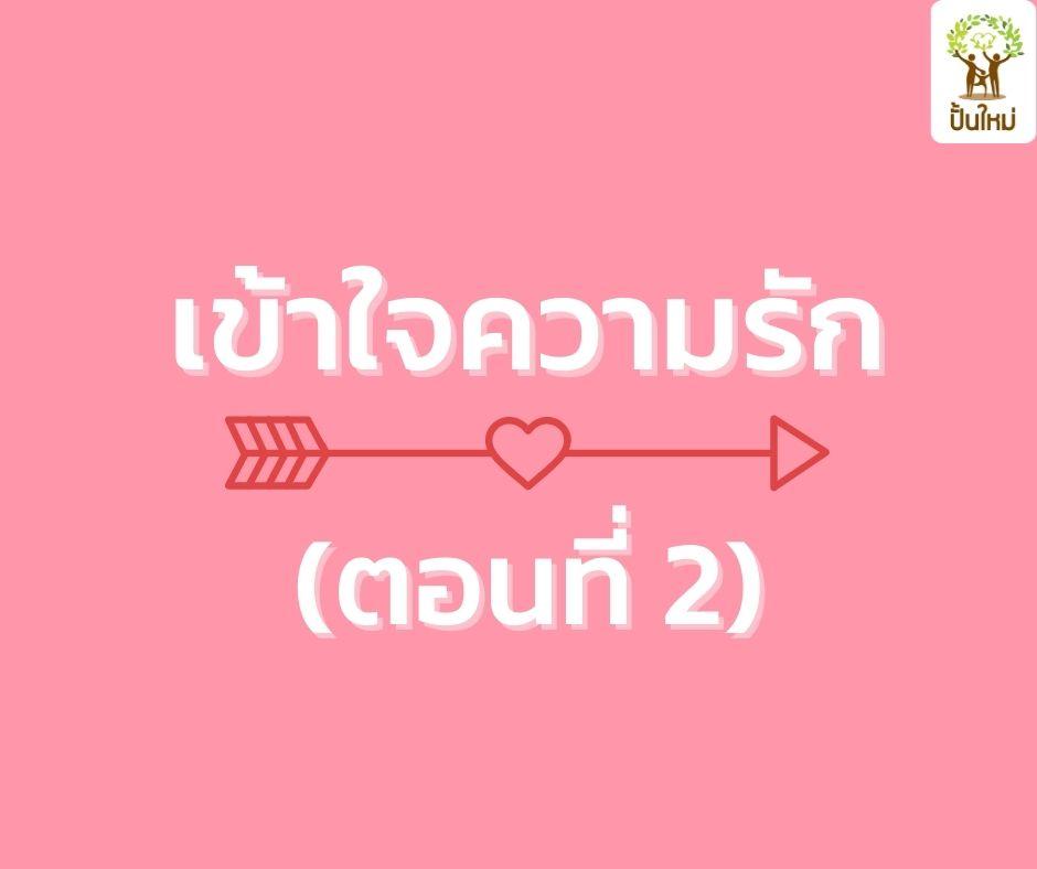 เข้าใจความรัก-2