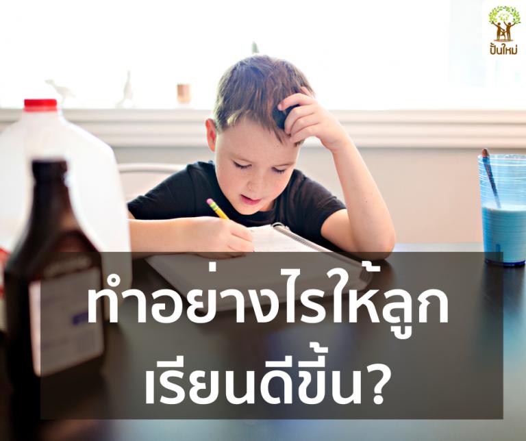 ทำอย่างไรให้ลูกเรียนเก่ง เรียนดีขึ้น?