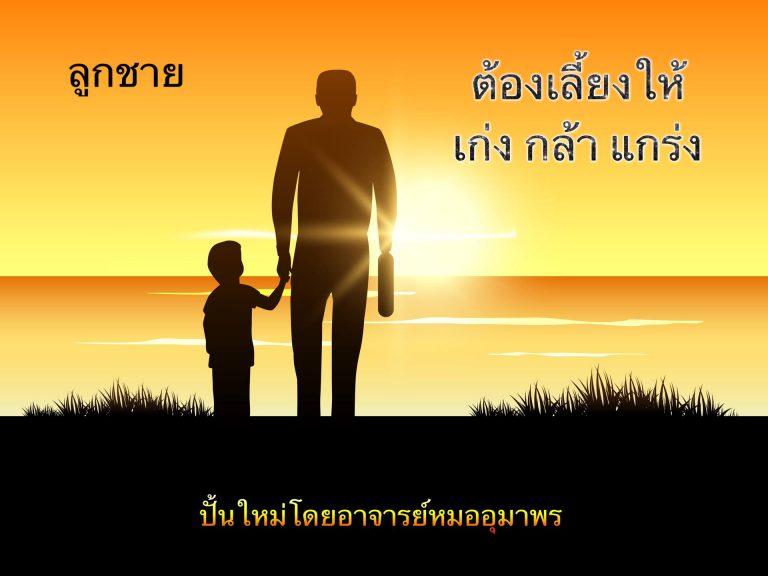 เลี้ยงลูกชาย ต้องเลี้ยงให้ เก่ง กล้า แกร่ง