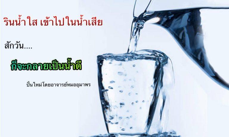 รินน้ำใสเข้าไปในน้ำเสีย
