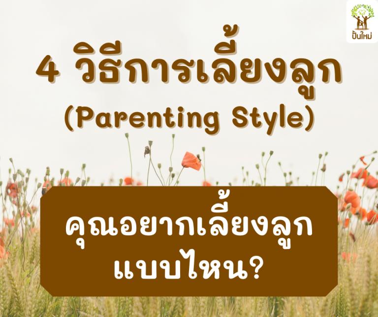 4 วิธีการเลี้ยงลูก คุณอยากเลี้ยงลูกแบบไหน?