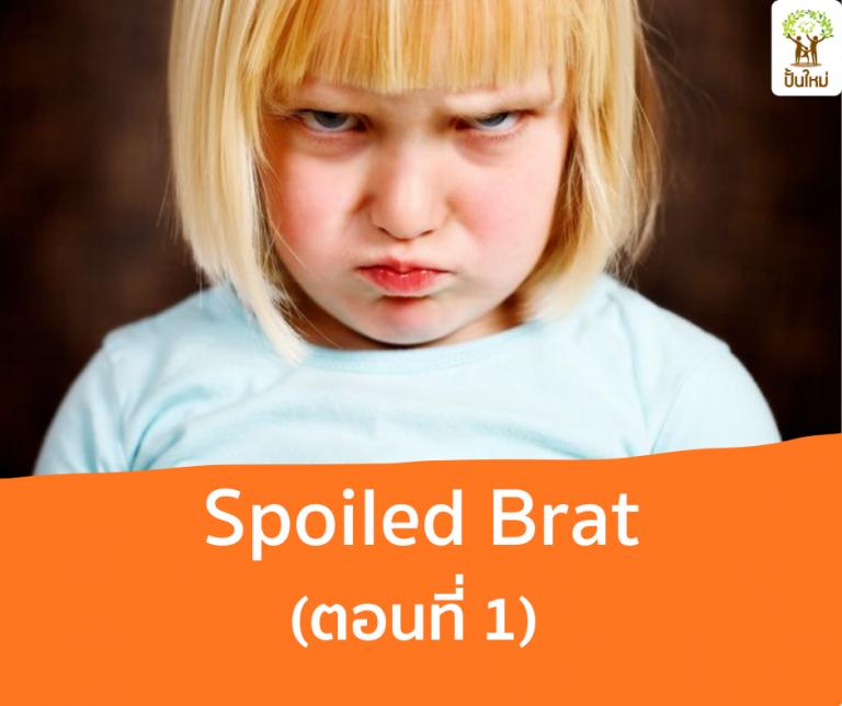 Spoiled Brat ตอนที่ 1 (เด็กที่ถูกสปอยล์)
