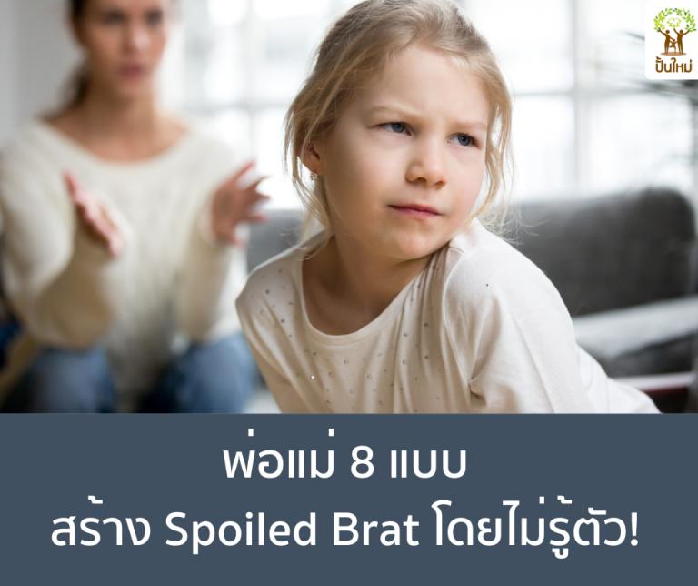 Spoiled Brat (ตอนที่ 2) พ่อแม่ 8 แบบที่สปอยล์ลูก..