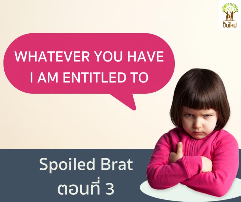 Spoiled Brat ตอนที่ 3 เมื่อเด็กสปอยล์โตขึ้น