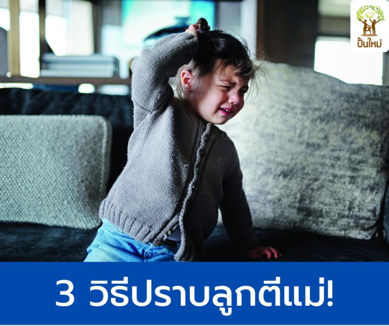 3 วิธีปราบลูกตีแม่