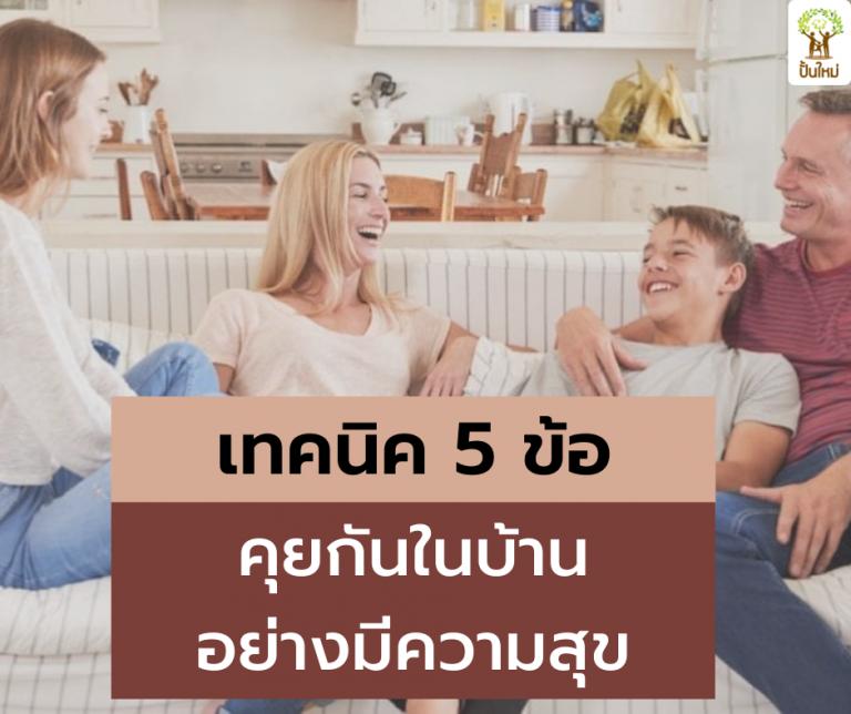 เทคนิค 5 ข้อ คุยกันในบ้าน คุยกับครอบครัวอย่างไรให้มีความสุข?