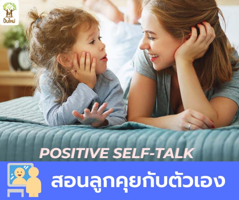 สอนลูกให้คุยกับตัวเอง (Self-Talk)