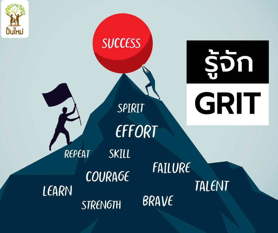 grit คือ