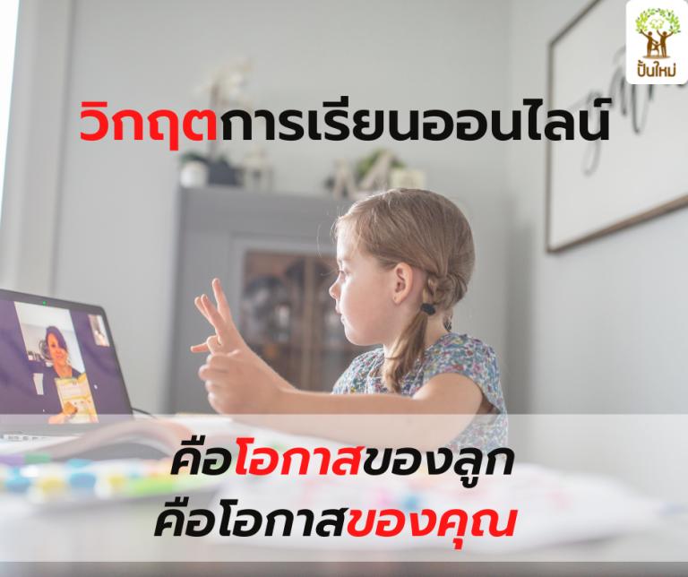วิกฤตเรียนออนไลน์ : โอกาสของลูก โอกาสของคุณ
