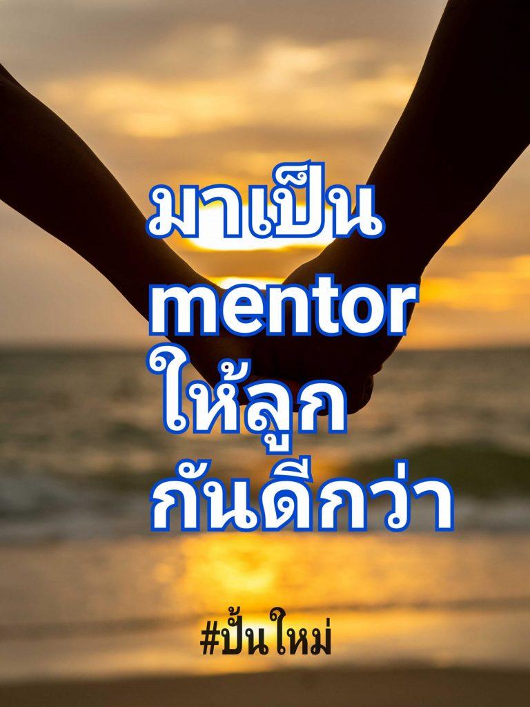 มาเป็น mentor ที่ปรึกษา พี่เลี้ยง ให้กับลูกคุณดีกว่า