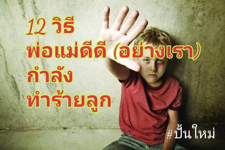 12 วิธีพ่อแม่ดีดี(อย่างเรา) ทำร้ายลูก โดยไม่รู้ตัว!